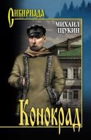 20269388_cover-elektronnaya-kniga-mihail-schukin-konokrad-14654633