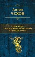 20269447_cover-elektronnaya-kniga-anton-chehov-sobranie-umoristicheskih-rasskazov-v-odnom-tome