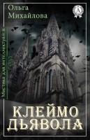 20269476_cover-elektronnaya-kniga-olga-mihaylova-7626109-kleymo-dyavola