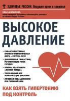 20269568_cover-pdf-kniga-olga-kopylova-vysokoe-davlenie-kak-vzyat-gipertoniu-pod-kontrol-17204541