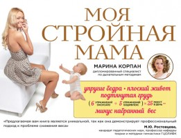 20269594_cover-pdf-kniga-marina-korpan-moya-stroynaya-mama-17204553