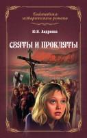 20270662_cover-elektronnaya-kniga-uliya-andreeva-svyaty-i-proklyaty