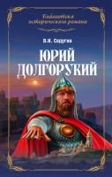 20270701_cover-elektronnaya-kniga-vasiliy-sedugin-uriy-dolgorukiy-17099806