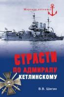 20270739_cover-elektronnaya-kniga-vladimir-shigin-strasti-po-admiralu-ketlinskomu-17129021