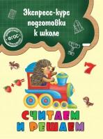 20270891_cover-pdf-kniga-elena-lazar-schitaem-i-reshaem-17205121