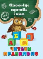 20270912_cover-pdf-kniga-elena-lazar-chitaem-pravilno-17205129