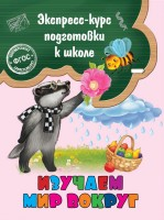 20270940_cover-pdf-kniga-elena-lazar-izuchaem-mir-vokrug-17205136