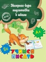 20270961_cover-pdf-kniga-elena-lazar-uchimsya-pisat-17205150