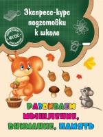 20270996_cover-pdf-kniga-elena-lazar-razvivaem-myshlenie-vnimanie-pamyat-17205157
