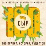 20271022_cover-pdf-kniga-yana-urysheva-syr-100-pravil-istoriy-receptov-17205163