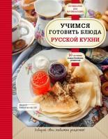 20271051_cover-pdf-kniga-raznoe-uchimsya-gotovit-bluda-russkoy-kuhni-17205177