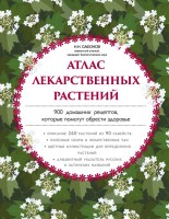 20271085_cover-pdf-kniga-nikolay-safonov-atlas-lekarstvennyh-rasteniy-900-domashnih-receptov-kotorye-pomogut-obresti-zdorove-17205183