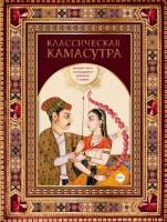 20271157_cover-pdf-kniga-vatsyayana-mallanaga-klassicheskaya-kamasutra-polnyy-tekst-legendarnogo-traktata-o-lubvi-17205206