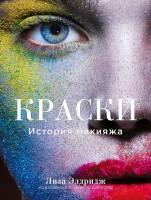 20271171_cover-pdf-kniga-liza-eldridzh-kraski-istoriya-makiyazha-17205213