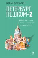 20271619_cover-pdf-kniga-e-v-golomolzin-peterburg-peshkom-2-novye-interesnye-progulki-po-severnoy-stolice-rossii-17205486