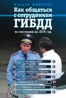 20271668_cover-pdf-kniga-andrey-finkel-kak-obschatsya-s-sotrudnikom-gibdd-po-sostoyaniu-na-2016-god-17205528