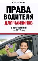 20271806_cover-pdf-kniga-dmitriy-aleksandrovich-usolcev-prava-voditelya-dlya-chaynikov-s-izmeneniyami-na-2016-god-17205694