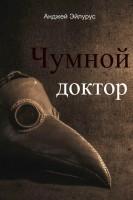20271876_cover-elektronnaya-kniga-andzhey-eylurus-chumnoy-doktor