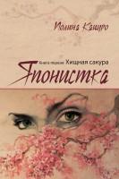 20271949_cover-elektronnaya-kniga-polina-kacuro-yaponistka-kniga-pervaya-hischnaya-sakura