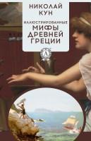 20272443_cover-elektronnaya-kniga-n-kun-illustrirovannye-mify-drevney-grecii
