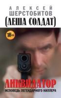 20272616_cover-elektronnaya-kniga-aleksey-sherstobitov-ispoved-legendarnogo-killera