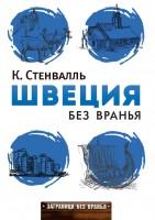 20272964_cover-elektronnaya-kniga-katya-stenvall-shveciya-bez-vranya