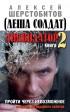 20273424_cover-elektronnaya-kniga-aleksey-sherstobitov-likvidator-kniga-vtoraya-proyti-cherez-nevozmozhnoe-ispoved-legendarnogo-killera