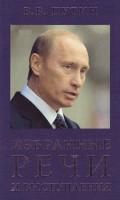 20273643_cover-elektronnaya-kniga-vladimir-putin-izbrannye-rechi-i-vystupleniya