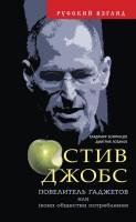 20273742_cover-elektronnaya-kniga-v-i-boyarincev-stiv-dzhobs-povelitel-gadzhetov-ili-ikona-obschestva-potrebleniya