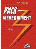 20274098_cover-elektronnaya-kniga-a-n-fomichev-risk-menedzhment