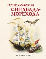 20276140_cover-elektronnaya-kniga-narodnoe-tvorchestvo-priklucheniya-sindbada-morehoda