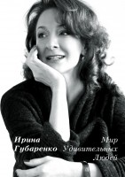 20276395_cover-elektronnaya-kniga-irina-gubarenko-mir-udivitelnyh-ludey