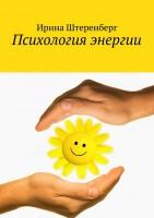 20276640_cover-elektronnaya-kniga-irina-shterenberg-8345687-psihologiya-energii