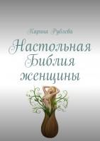 20277095_cover-elektronnaya-kniga-karina-alekseevna-rubleva-nastolnaya-bibliya-zhenschiny