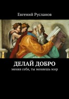 20277248_cover-elektronnaya-kniga-evgeniy-ruslanov-delay-dobro