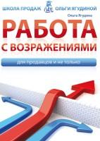 20278506_cover-elektronnaya-kniga-olga-yagudina-rabota-s-vozrazheniyami-dlya-prodavcov-i-ne-tolko-17200778