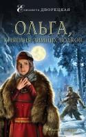 20279286_cover-elektronnaya-kniga-elizaveta-dvoreckaya-olga-knyaginya-zimnih-volkov
