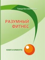20279335_cover-elektronnaya-kniga-timur-bestavishvili-razumnyy-fitnes-kniga-klienta-17200789