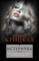 20279426_cover-elektronnaya-kniga-irina-krickaya-isterichka