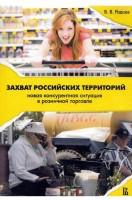 20279948_cover-elektronnaya-kniga-vadim-radaev-zahvat-rossiyskih-territoriy-novaya-konkurentnaya-situaciya-v-roznichnoy-torgovle