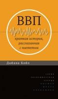 20281363_cover-elektronnaya-kniga-diana-koyl-vvp-kratkaya-istoriya-rasskazannaya-s-pietetom