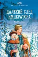 20282365_cover-elektronnaya-kniga-uriy-torubarov-dalekiy-sled-imperatora-17100338