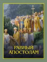 20282947_cover-elektronnaya-kniga-artemiy-vladimirov-protoierey-ravnyy-apostolam-svyatoy-knyaz-vladimir