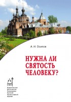 20283101_cover-elektronnaya-kniga-aleksey-osipov-2-nuzhna-li-svyatost-cheloveku