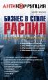 20283213_cover-elektronnaya-kniga-marat-musin-biznes-v-stile-raspil-kuda-uhodyat-bogatstva-rodiny