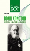 20283227_cover-elektronnaya-kniga-boris-sporov-voin-hristov-svyatitel-luka-voyno-yaseneckiy