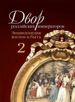 20283731_cover-elektronnaya-kniga-igor-zimin-dvor-rossiyskih-imperatorov-enciklopediya-zhizni-i-byta-v-2-t-tom-2