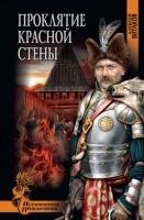 20283892_cover-elektronnaya-kniga-aleksey-vitakov-proklyatie-krasnoy-steny-17128860