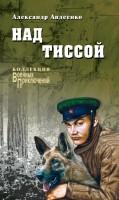 20284221_cover-elektronnaya-kniga-aleksandr-ostapovich-avdeenko-nad-tissoy