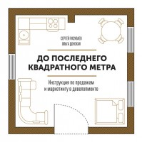 20300163_cover-elektronnaya-kniga-pages-biblio-book-art-17224662
